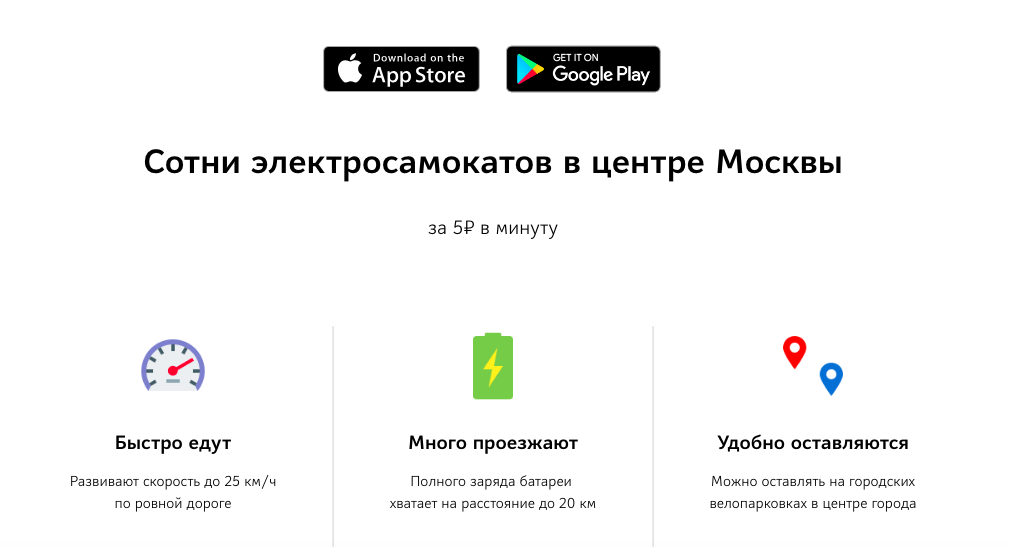 Кнопки приложений для Android и iOS на лендинге