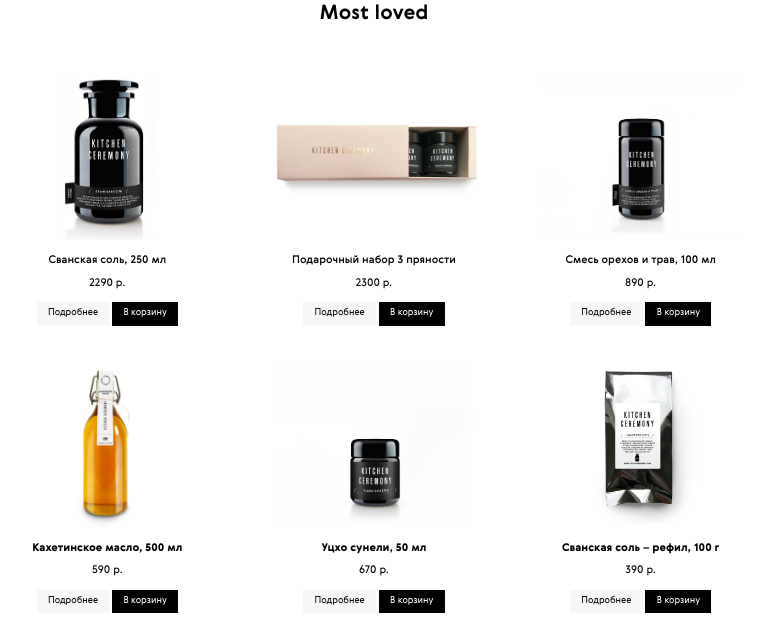 Примеры лучших посадочных страниц в электронной торговле