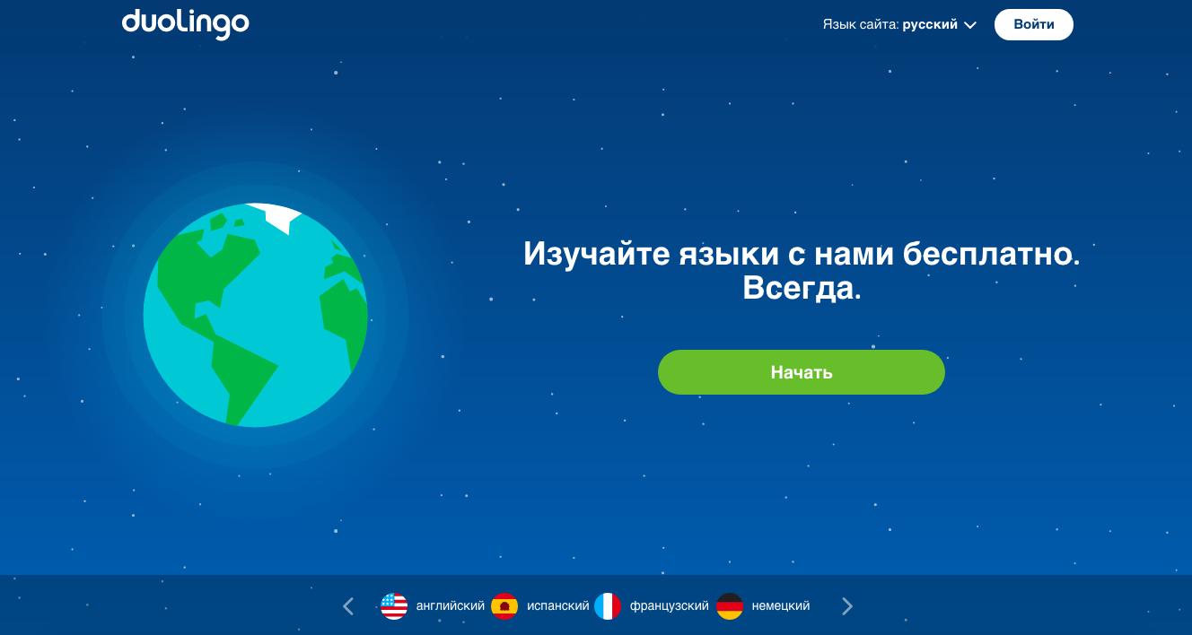 Пример посадочной страницы сервиса для изучения языков