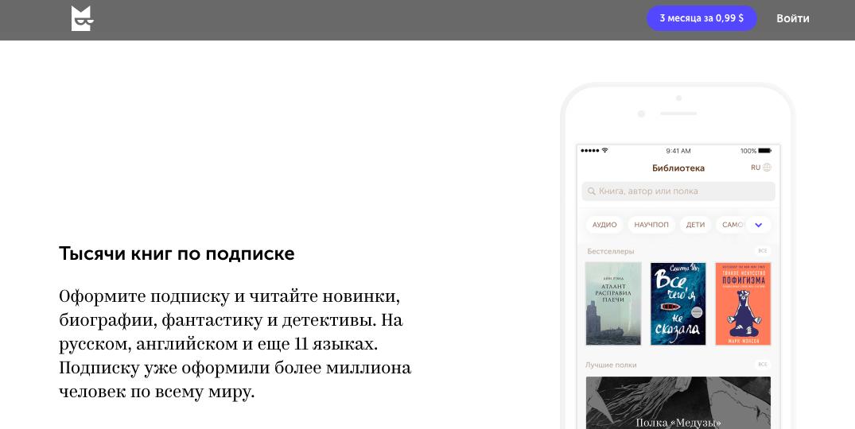 Пример посадочной страницы приложения для чтения книг