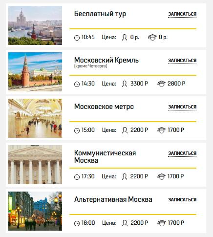 Пример посадочной страницы в сфере туризма