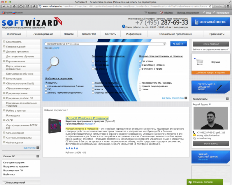 softwizard.ru_3
