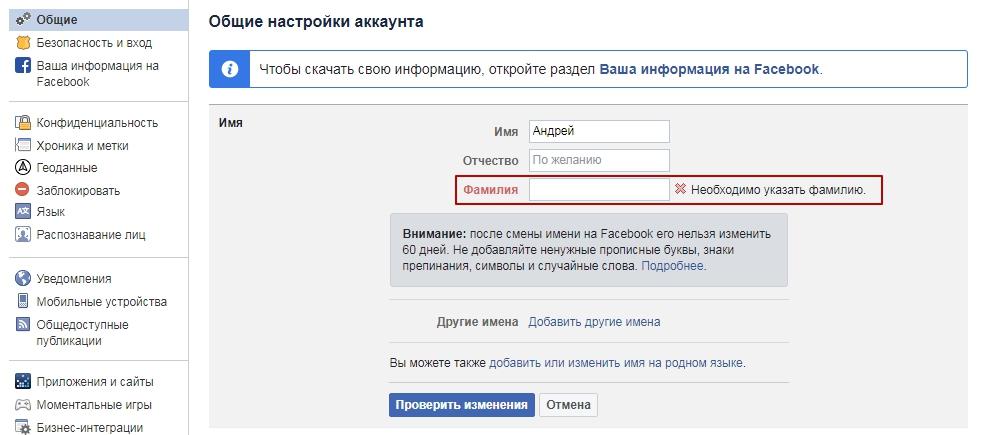 фейсбук удаление фамилии