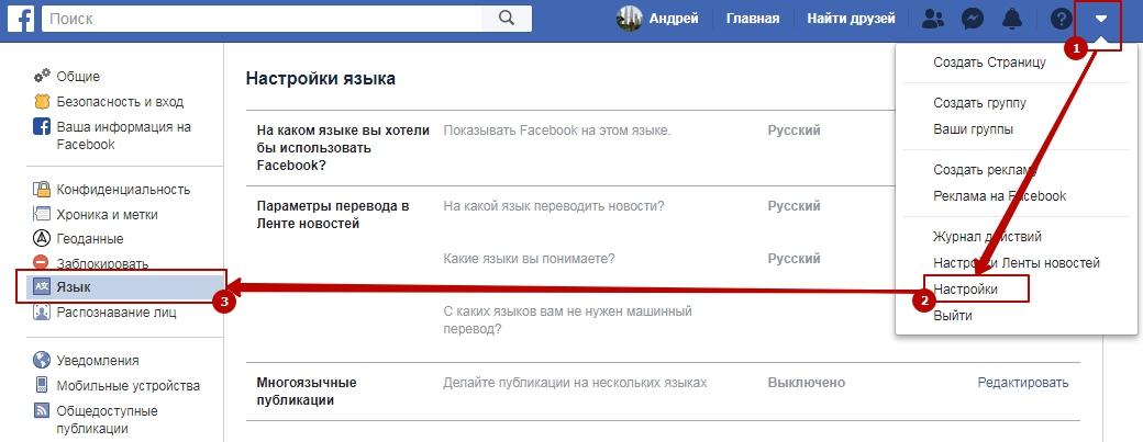 фейсбук настройки языка