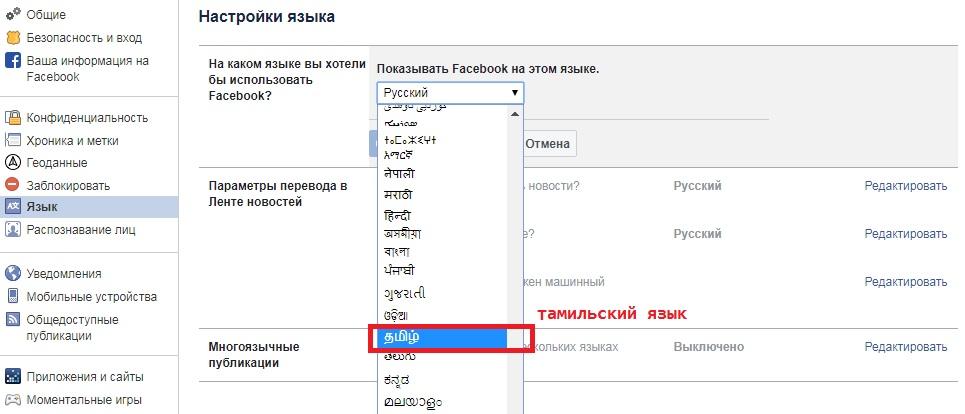 установка тамильского языка в фейсбуке