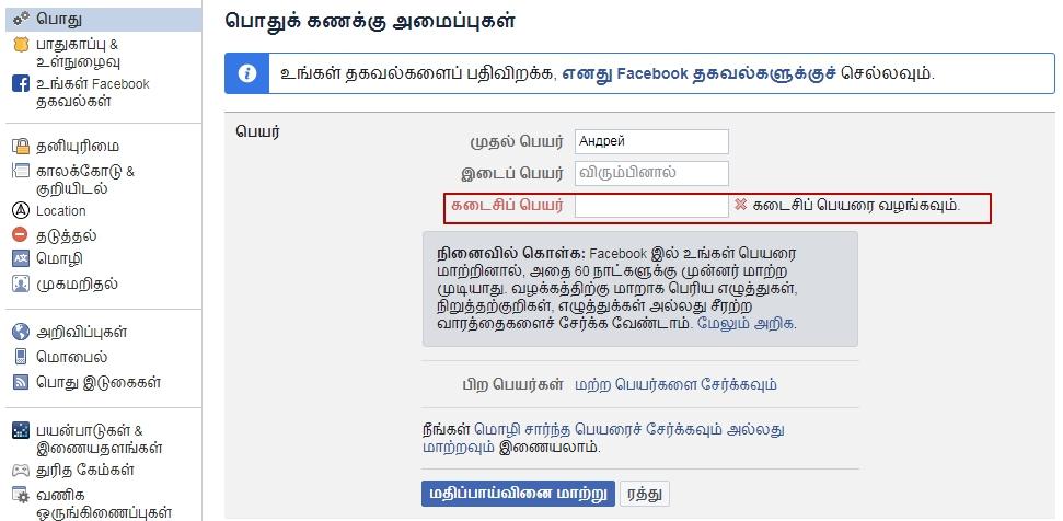 удалить фамилию фейсбук на тамильском