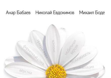 Книга «Создание сайтов». Анар Бабаев, Николай Евдокимов, Михаил Боде.