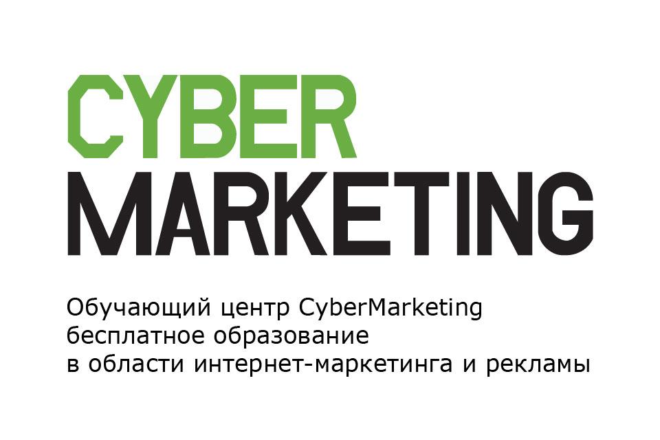 Семинары Обучающего Центра CyberMarketing в Санкт-Петербурге 2015 (Фотоотчет)