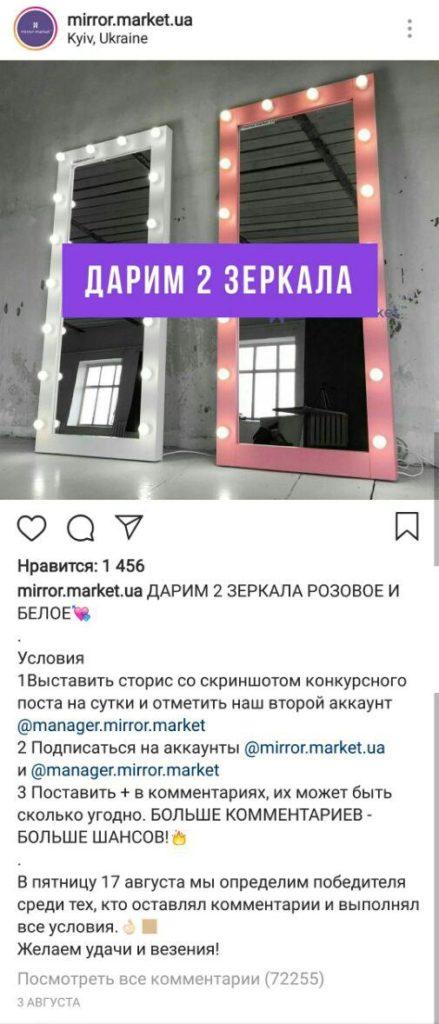 Пример удачного конкурса в Instagram