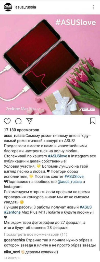 текст конкурса в инстаграм