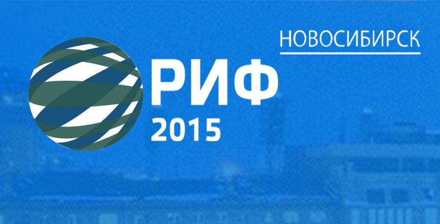 Форум РИФ.Новосибирск