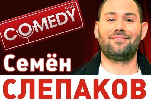 semen-slepakov-comedy1