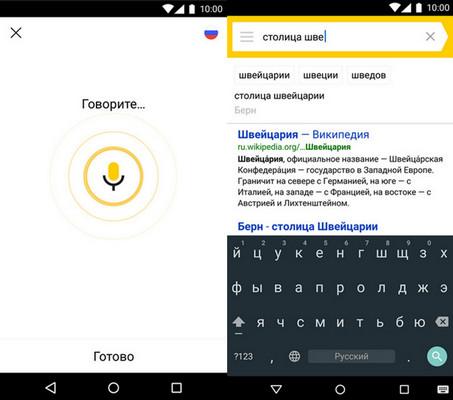 Yandex.Android_2