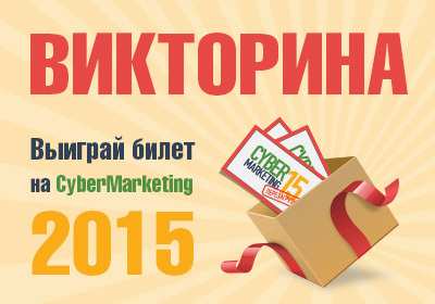 Итоги Викторины «Выиграй билет на CyberMarketing-2015!»