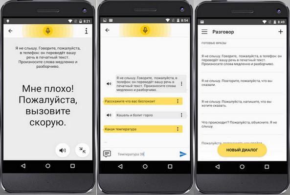 Yandex.Speek