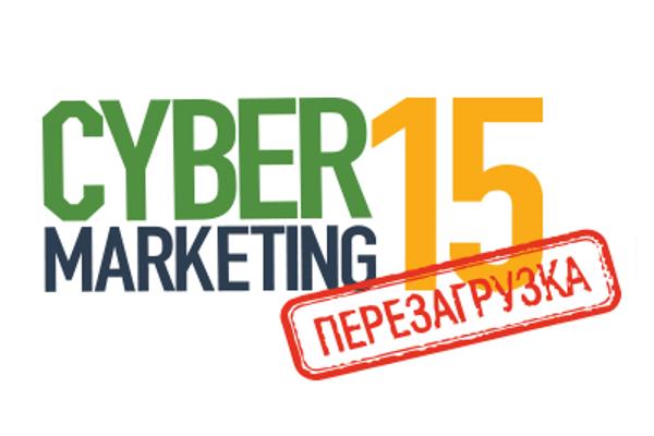 Конференция по интернет-маркетингу CyberMarketing-2015