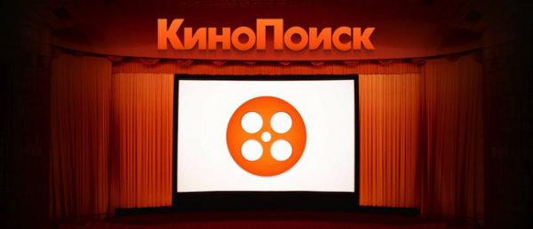 Кинопоиск-600