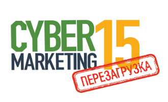 Конференция CyberMarketing-2015. Фотоотчет