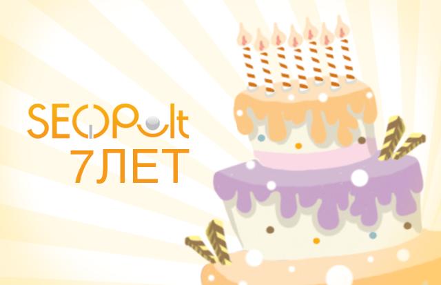 Системе SeoPult 7 лет!