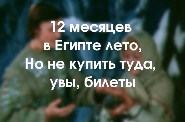 12mes