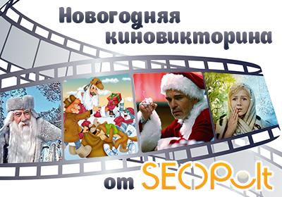 Новогодняя киновикторина от SeoPult