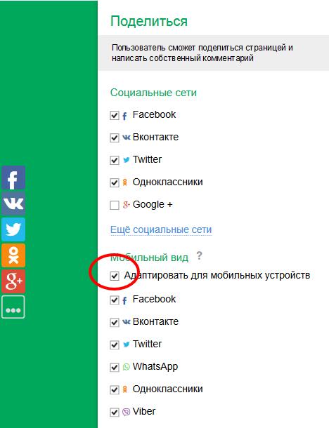 Сервис социальной активности UpToLike. Социальные кнопки в один клик. 2016-01-22 12-13-26