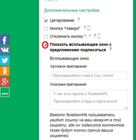Сервис социальной активности UpToLike. Социальные кнопки в один клик. 2016-01-22 12-41-53