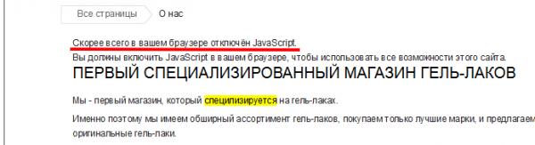 Яндекс.Вебмастер - Проверка орфографии 2016-01-13 14-39-37