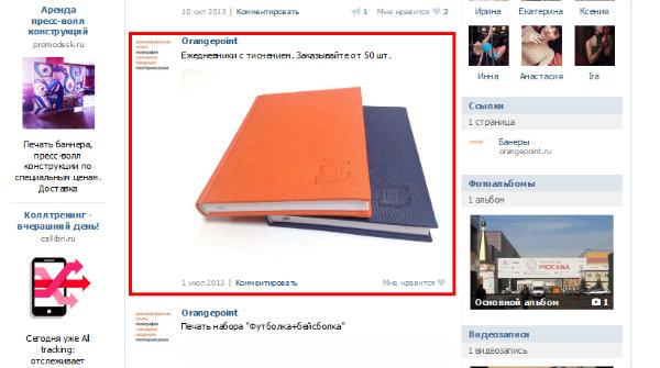 Orangepointvkontakte