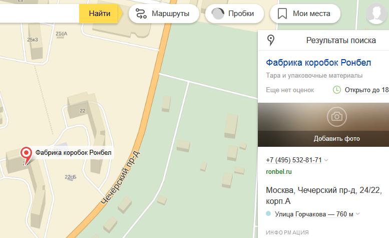 Яндекс.Карты — подробная карта России и мира 2016-03-03 15-18-10