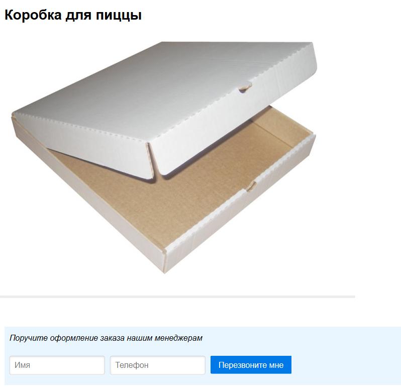 коробка_для_пиццы