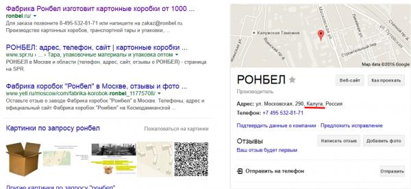 ронбел - Поиск в Google 2016-03-03 15-21-32