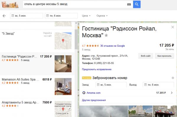 отель в центре москвы 5 звезд - Поиск в Google 2016-05-26 18-13-23
