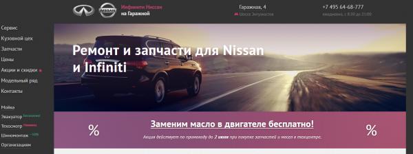 Ремонт Ниссан и Инфинити в Москве, ВАО. Техцентр Nissan Infiniti 2016-07-01 11-07-06