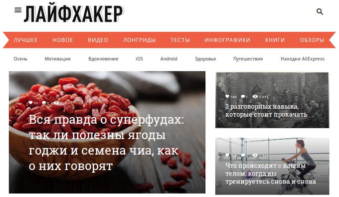 lifehaker_wp