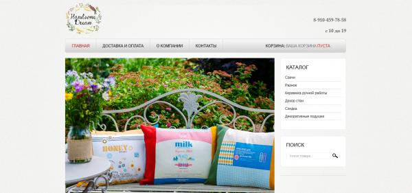 Handsomedream.ru интернет магазин
