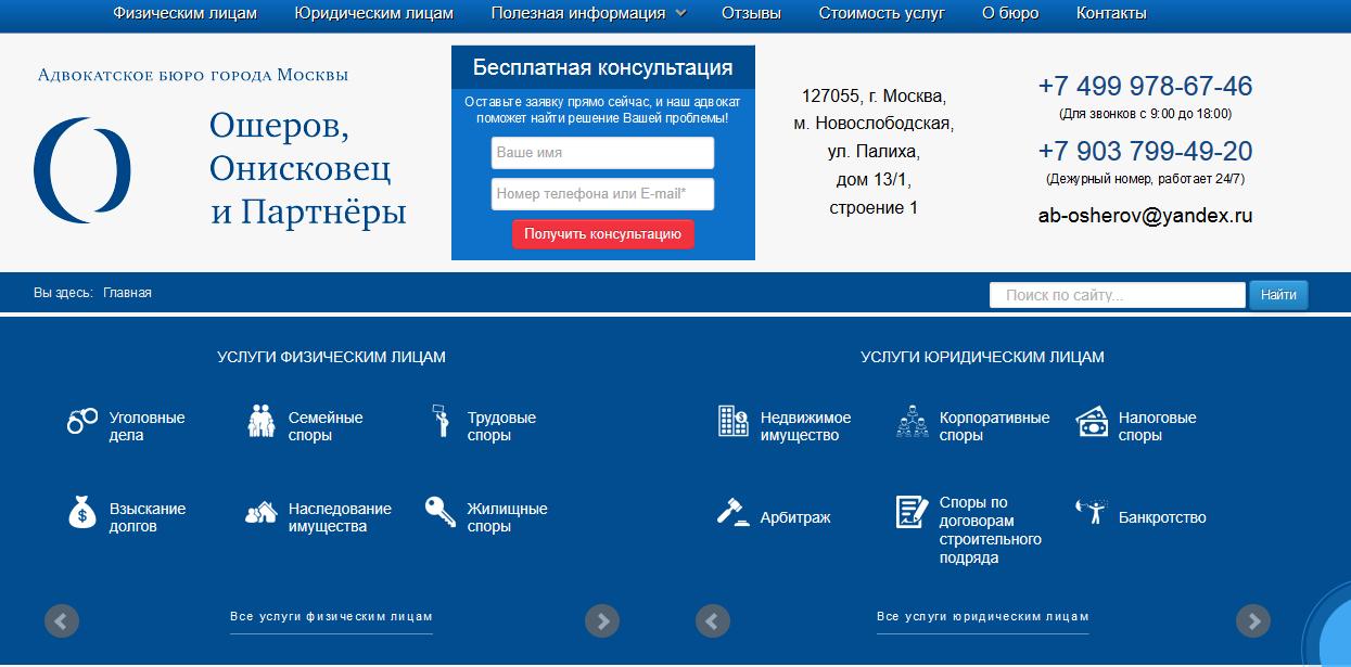 Адвокаты Москвы в лучшем адвокатском бюро