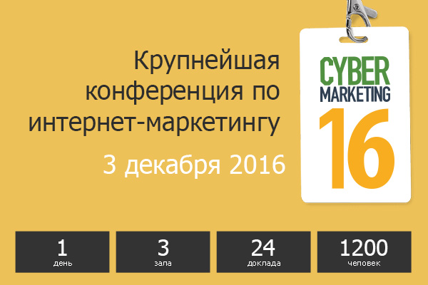 Приглашение на Конференцию CyberMarketing-2016