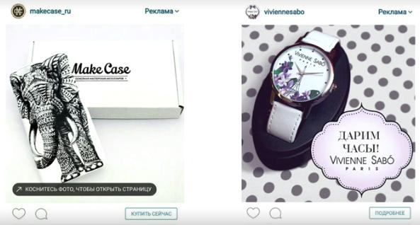 Продвижение магазинов в Instagram. Часть. 2: реклама и контент-маркетинг