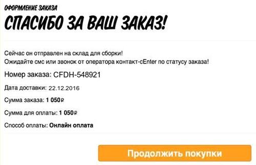 Хорошо: информативное сообщение о заказе на «ThankYou-странице»