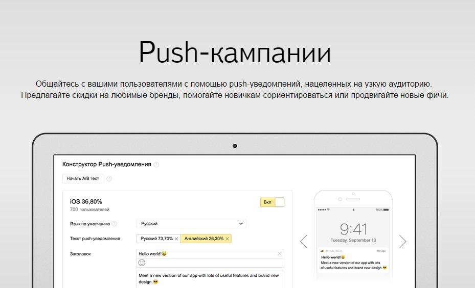 «Яндекс» открыл бесплатный сервис для рассылки пуш-уведомлений