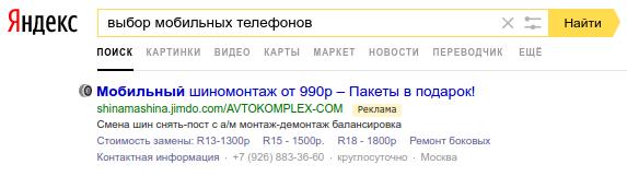 Для объявления следует отминусовать слово «телефон» для показа рекламы