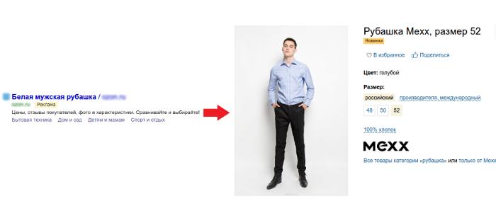 Посадочная страница не соответствует ожиданиям пользователей