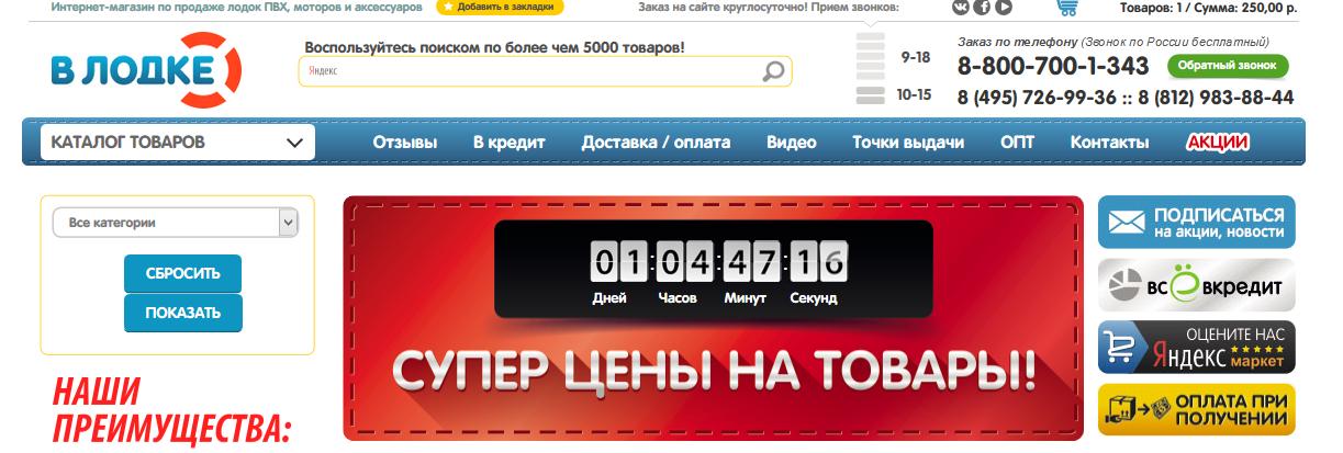 Экспертиза сайта v-lodke.ru