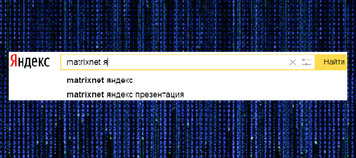 10 фактов о SEO-продвижении в Яндексе