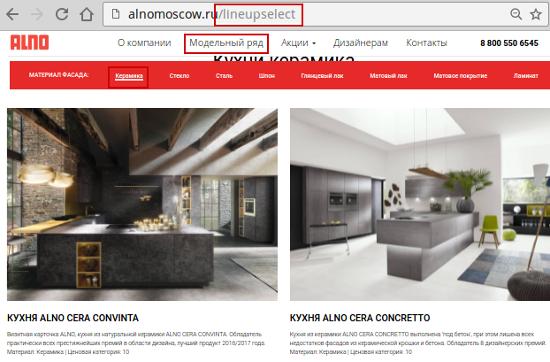 Экспертиза сайта alnomoscow.ru