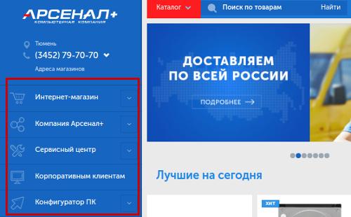 Экспертиза сайта arsplus.ru