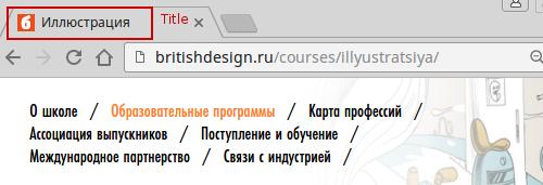 Экспертиза сайта Британской Высшей Школы Дизайна
