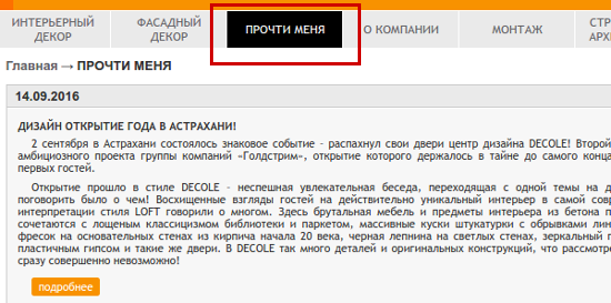 Экспертиза сайта evroplast.ru