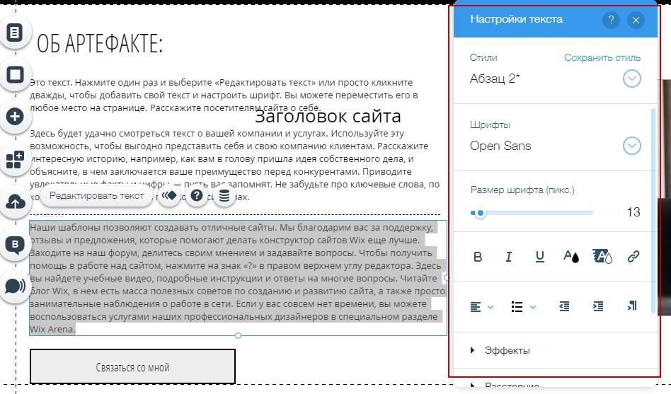 редактор для оптимизации текста в wix